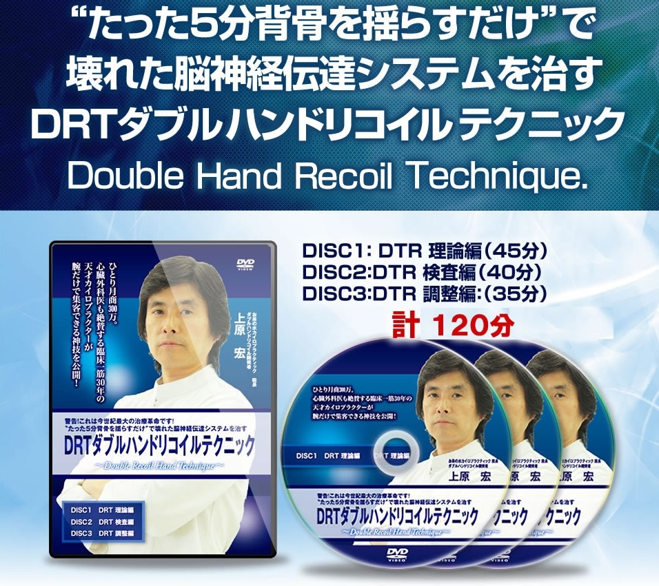 DRTダブルハンドリコイルテクニックDVD