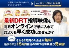 DRT月刊オンライン